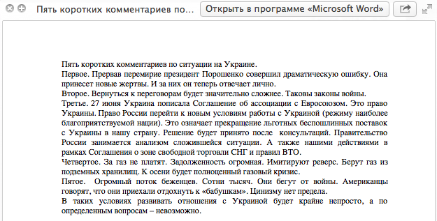 Снимок_экрана_15_08_14__12_37